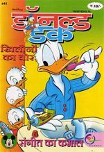 Donald Duck (India) in Hindi