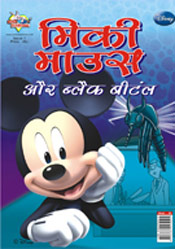 New Indian Mickey Mouse magazine by Diamond Comics