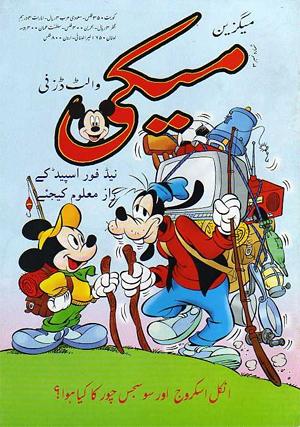 Mickey (Kuwait)