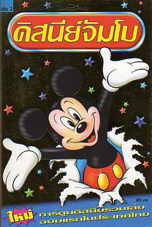 Mickey Mouse Pocket (Thailand)