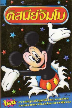 Mickey Mouse Pocketbook (Thailand)