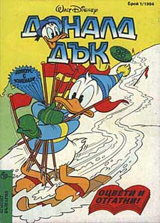 Donald Duck Digest (Bulgaria)