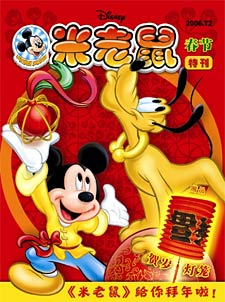 Mickey Mouse in China