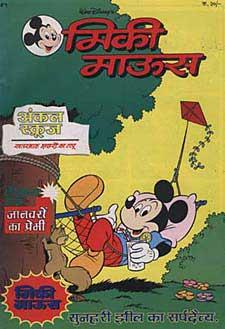 Hindu Mickey Mouse Cartoon
