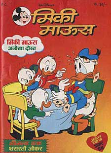 Mickey Mouse Digest (India)
