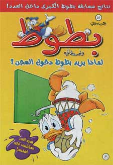 Donald Duck and Friends (United Arab Emirates)
