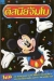 Mickey Mouse Pocketbook